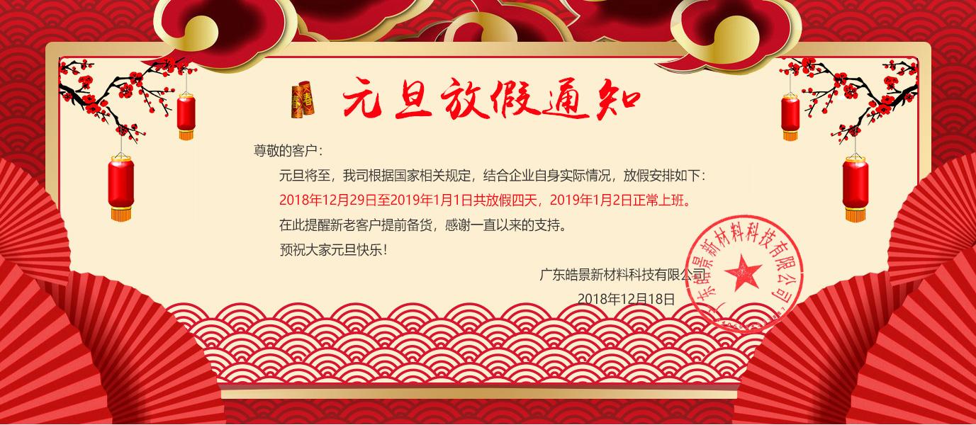 2019年皓景公司元旦放假通知