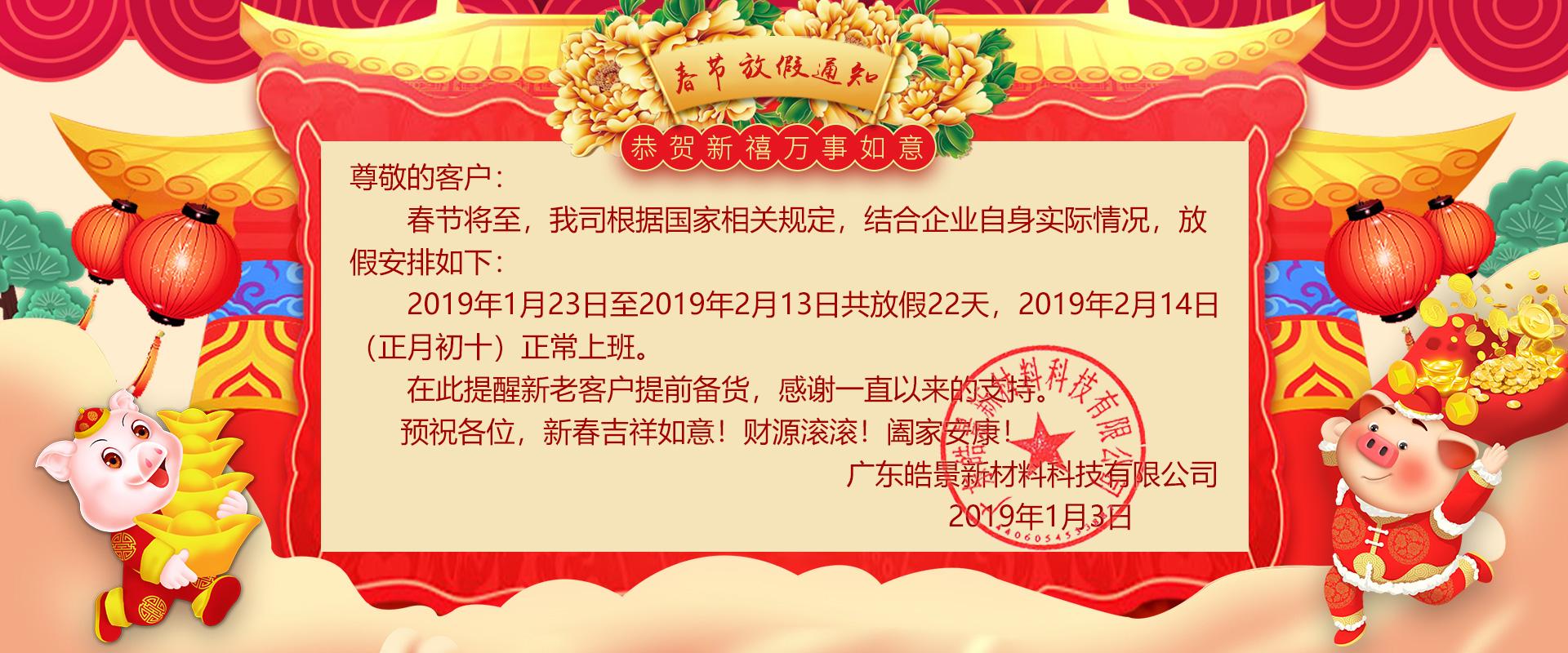 2019年皓景公司春节放假通知